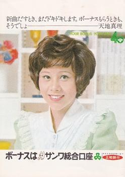 三和銀行19730701サンワみどりの会発行.jpg