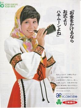 三和銀行19731101女性雑誌アイ.jpg