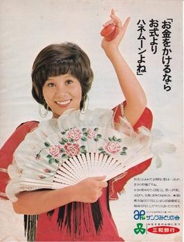 三和銀行19740401雑誌アイ.jpg