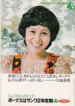 三和銀行4-1サンワみどりの会発行19731101.jpg